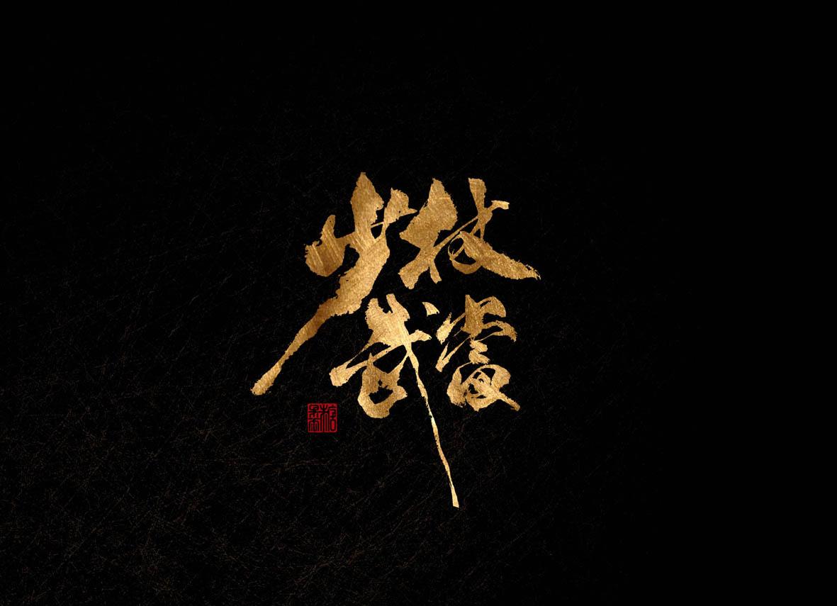 壹柒年-叁月份手书字体(壹)