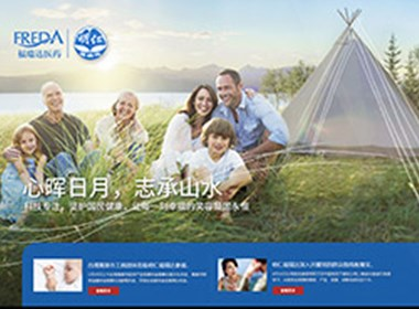 """明仁福瑞达官网设计赏析——""""山水文化""""重塑药企核心理念"""