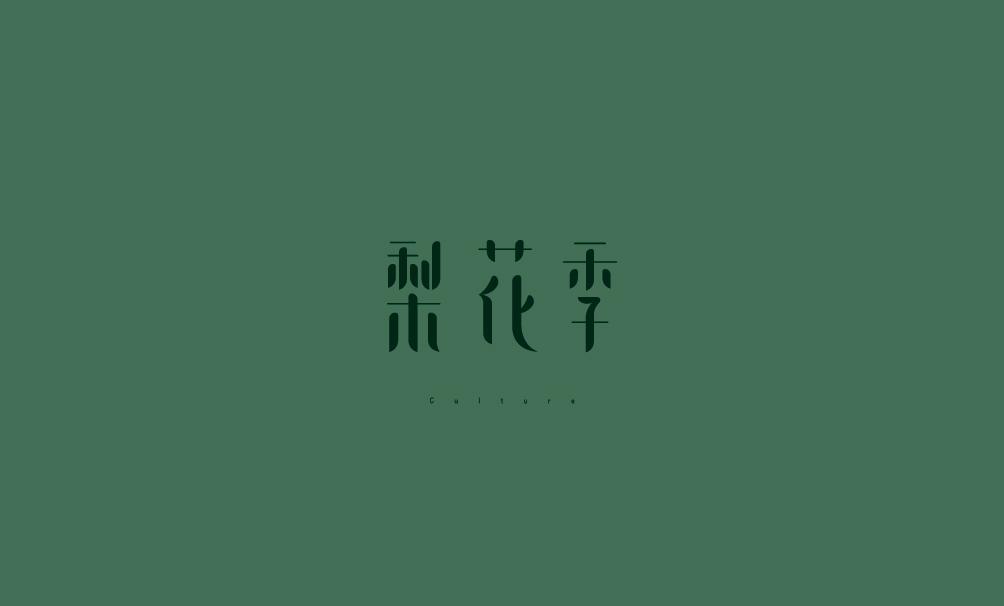 弘弢 . 字研 |第五部分