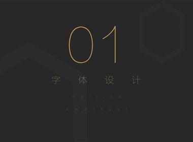 字体设计  #壹#