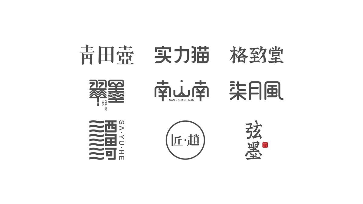 字体 | 匠赵设计2016年字体设计合集