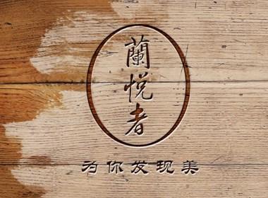 【一日一标】美容机构logo设计—蘭悦者