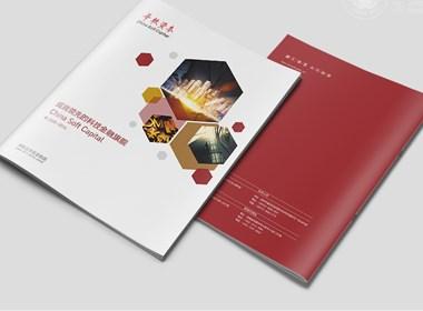 金融投资画册设计,深圳画册设计,画册设计