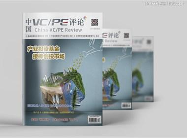 《中国VC/PE评论》·第17期·发行杂志设计 | 海空设计出品