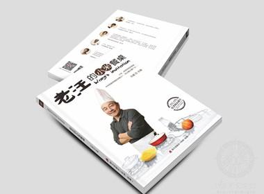 书籍设计,杂志设计,美食画册设计,深圳画册设计,