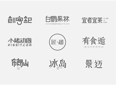 创字纪 | 2017年匠赵设计字体合集01