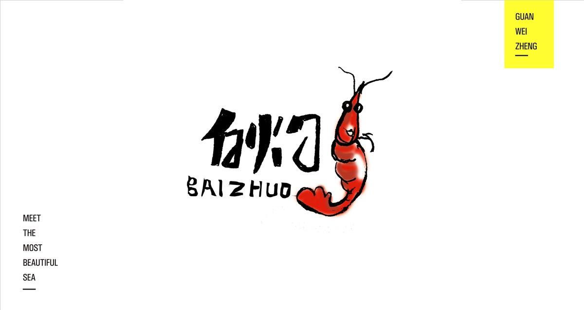 字体设计2