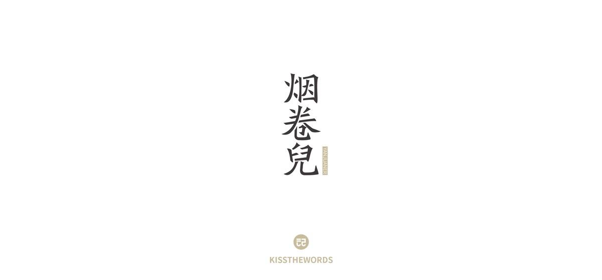 #Kiss the words#-字体设计小计