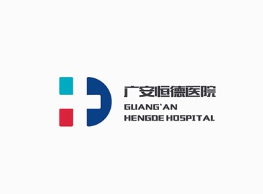 广安恒德医院品牌形象设计,厚启设计,医院logo设计专家