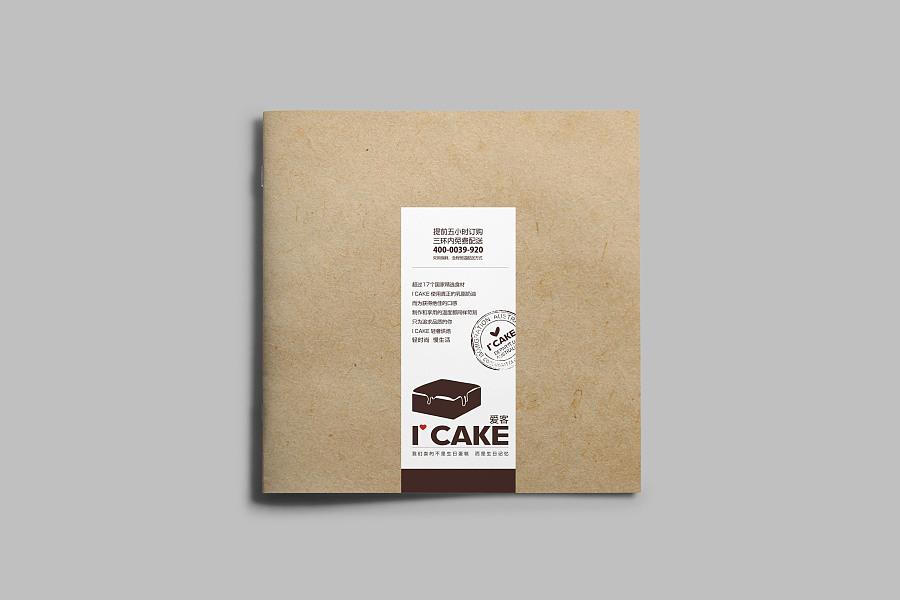 ICAKE 蛋糕画册设计