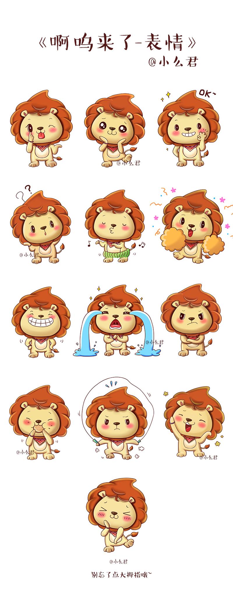小狮子啊呜-卡通人物表情/app界面