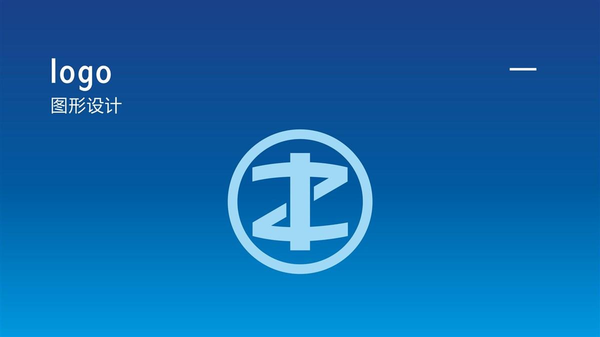 振中集团LOGO标志设计