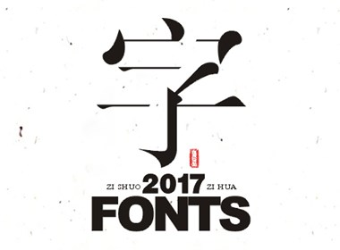 整理了一下 一些字体学习