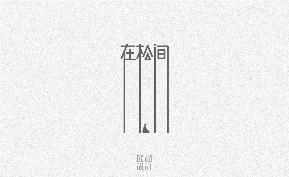 字体 | 匠赵设计2017年字体设计合集02