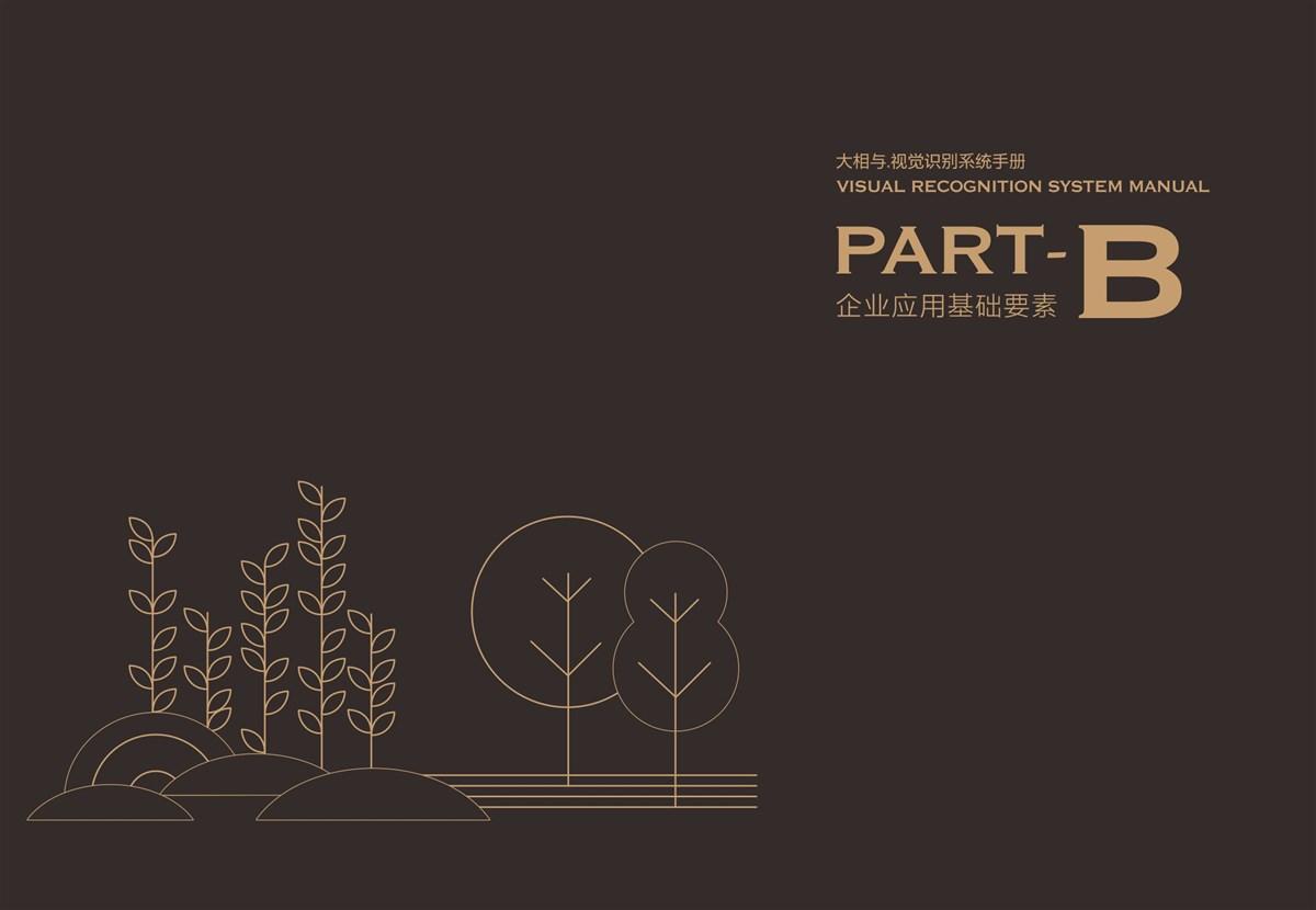 大相与有机农产品VIS包装视觉设计