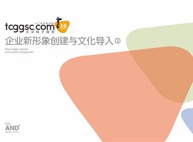 上海天采电子商务LOGO设计与企业文化建设