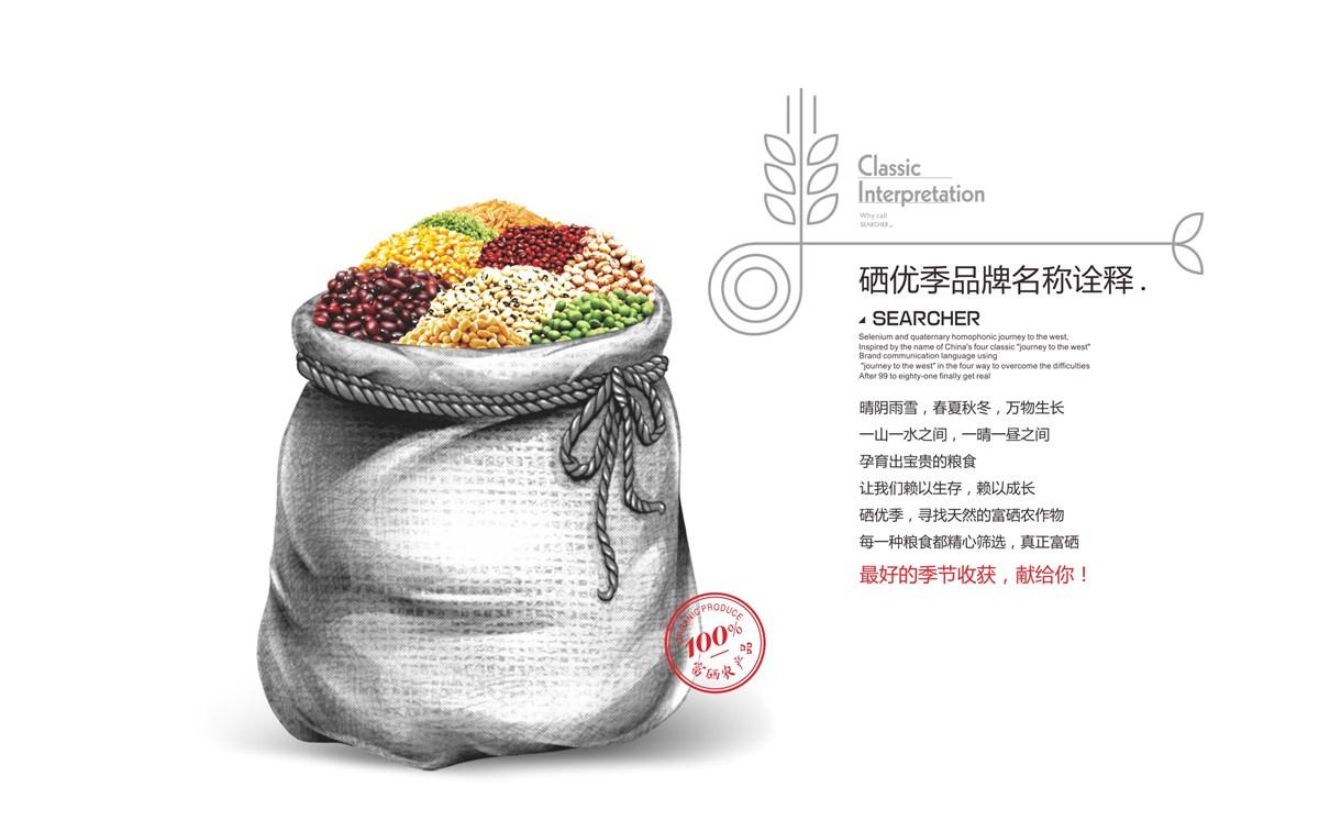 硒优季 富硒食品VIS视觉包装设计