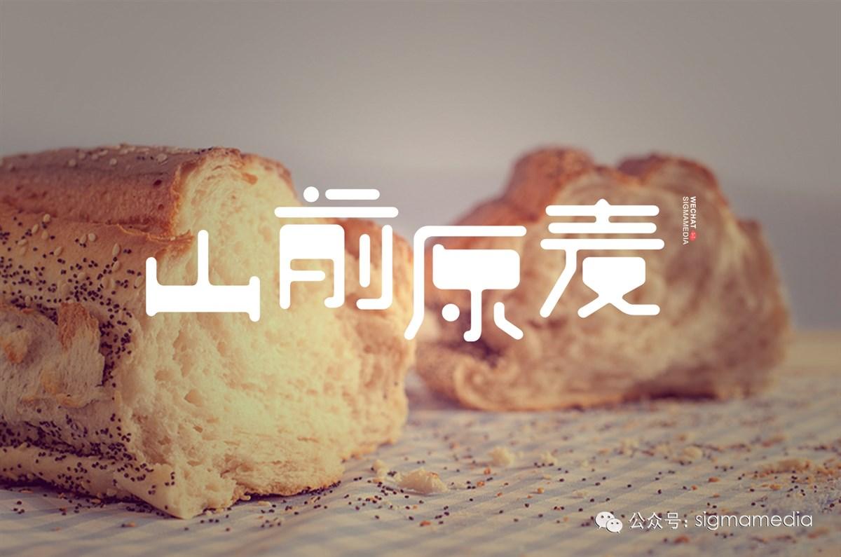 原创字体设计:山前原麦