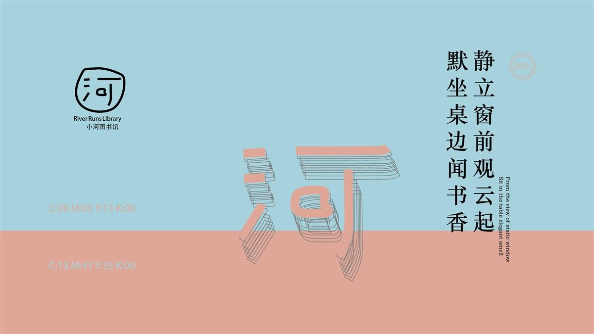 私人图书馆品牌VI设计-小河图书馆