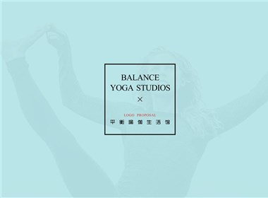 平衡瑜伽生活馆