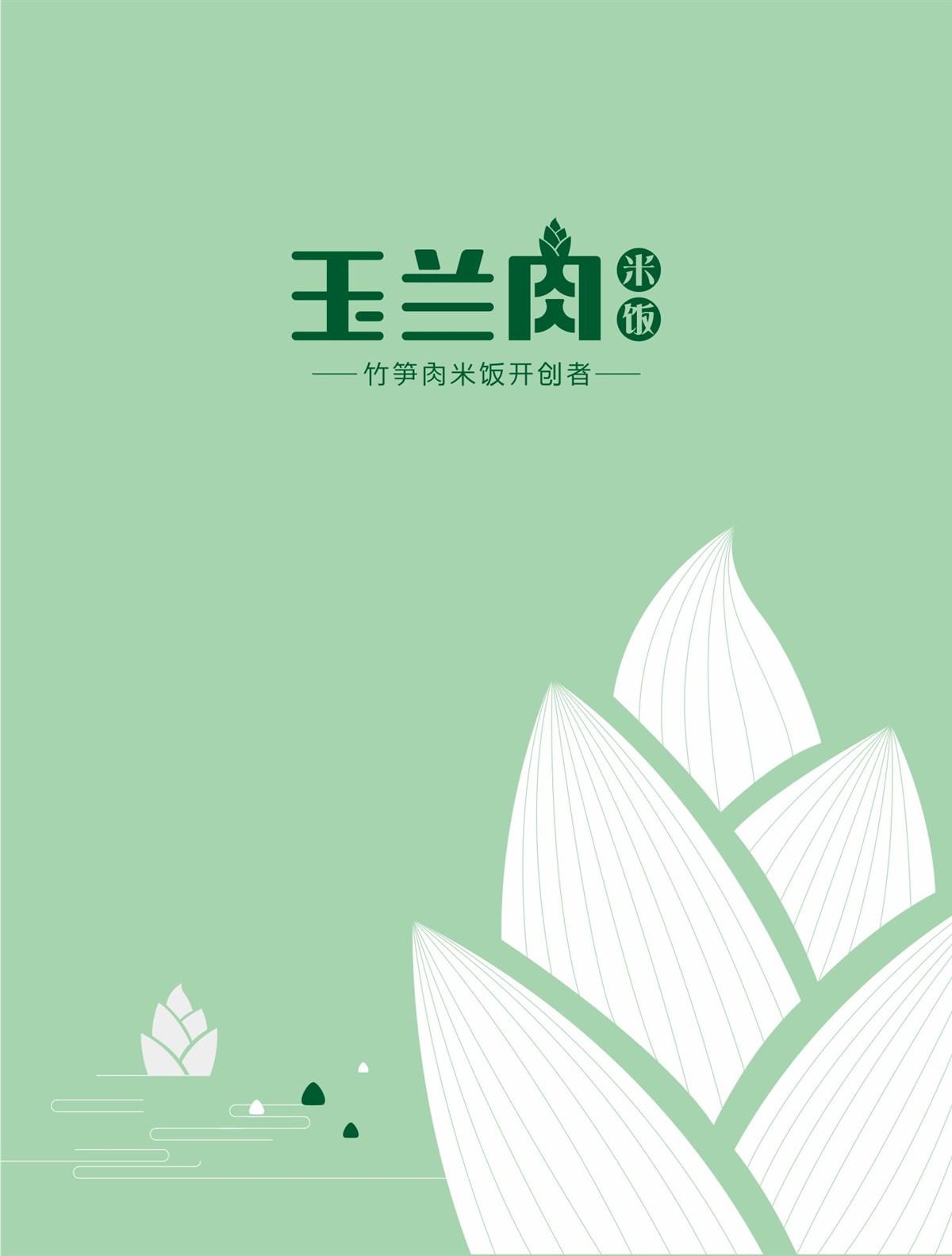 玉兰肉米饭VIS 餐饮品牌设计