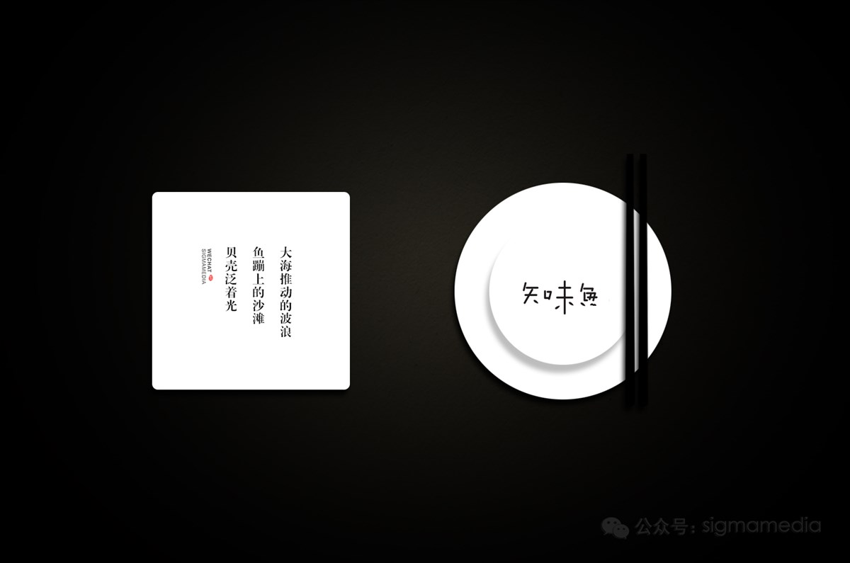 原创字体设计:知味鱼