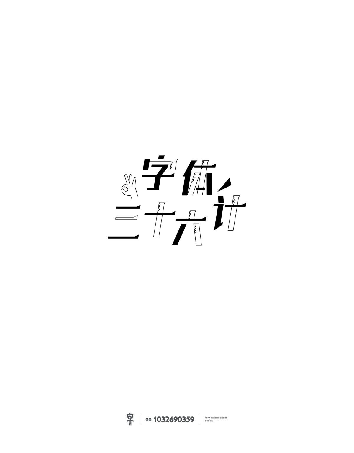 字体设计精选 第四篇