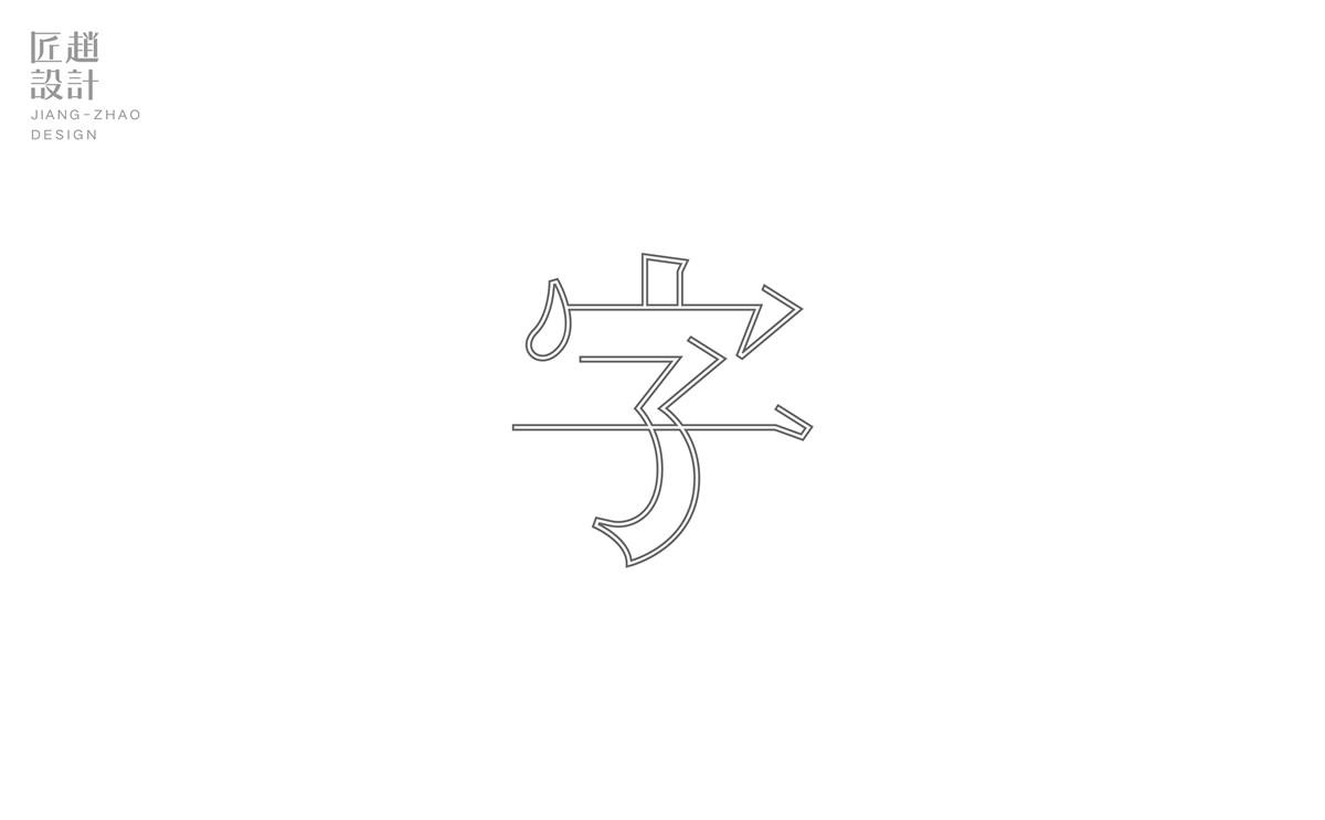 字体 | 字有绳尺,行有矩矱