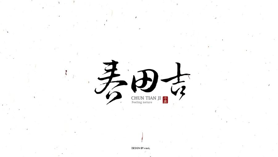 字体设计总结2016