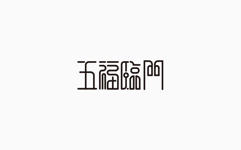 第一季度字体设计合集
