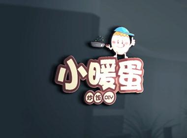 小暖蛋蛋炒饭diy品牌设计
