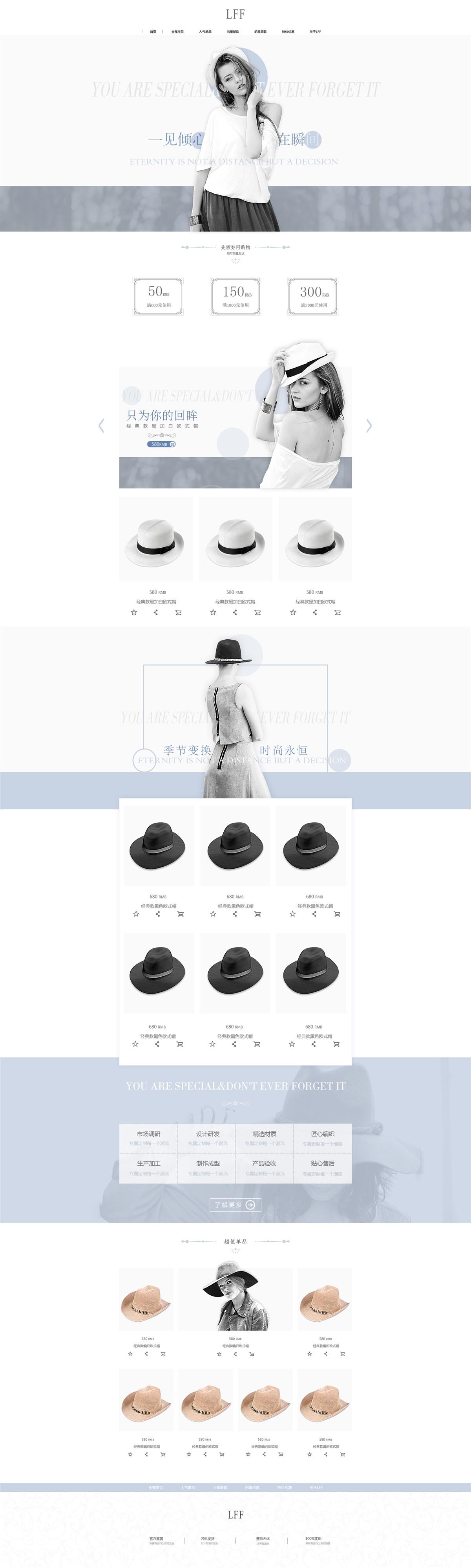 练习女士帽子首页