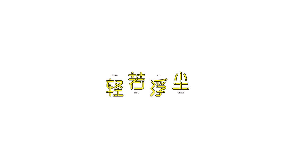 饭团君丨字体设计第四弹