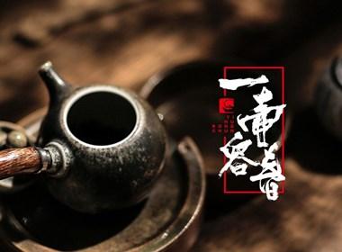 JIESIGN/一壶容春/www.jiesign.com