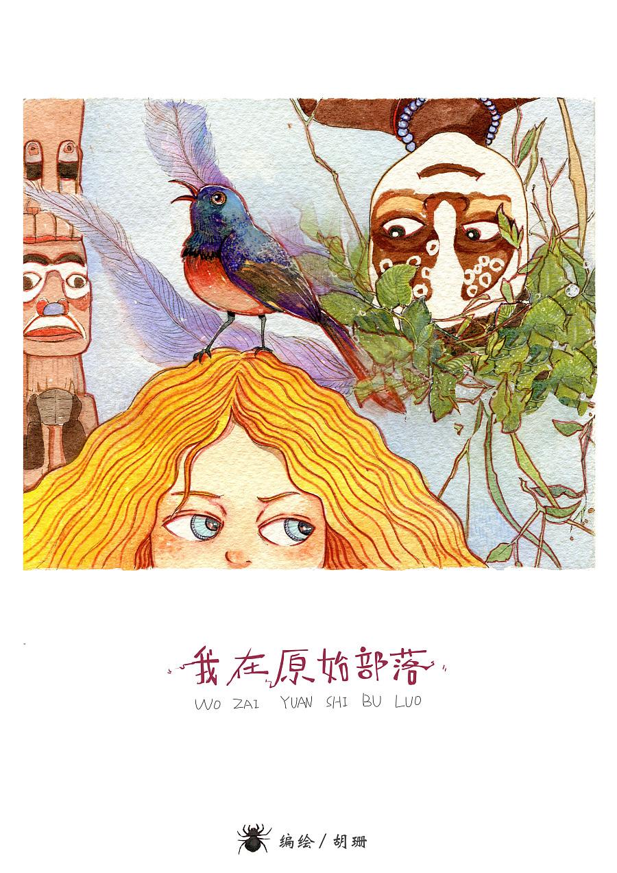 我在原始部落—充满童趣的儿童插画