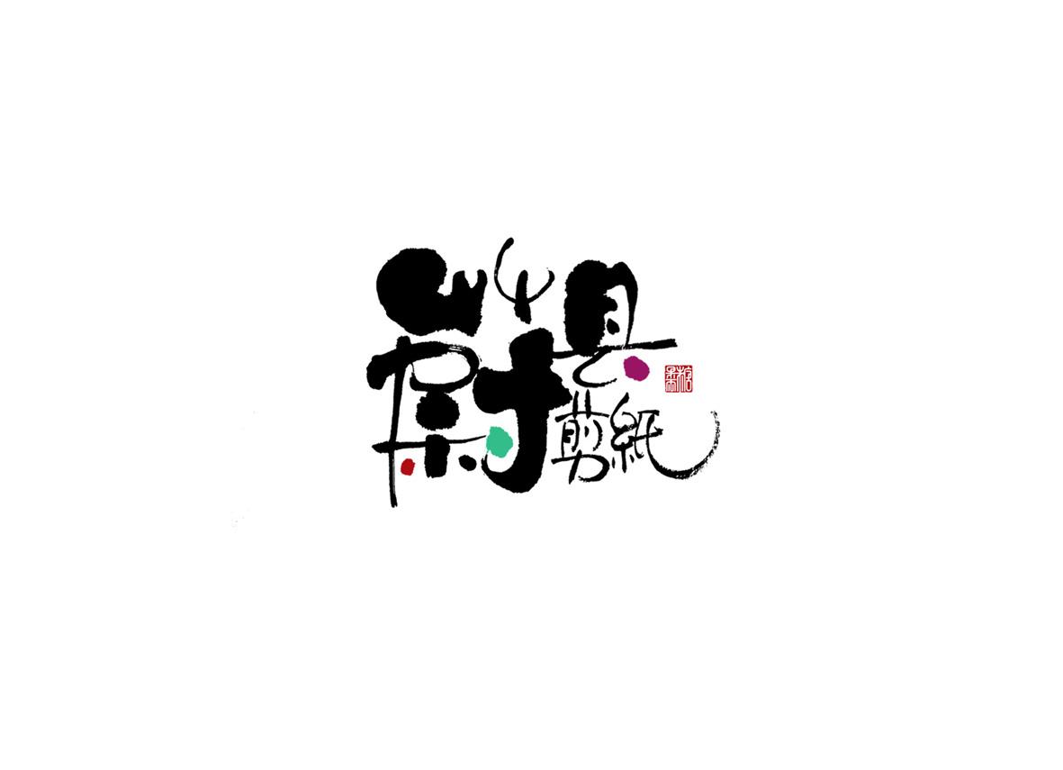 壹柒年-叁月份手书字体(贰)