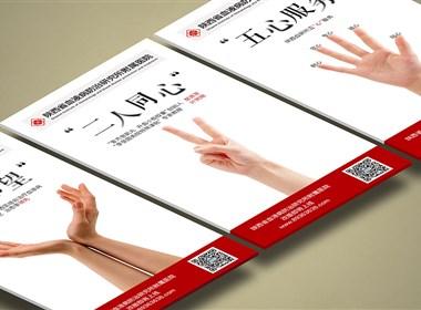 【Morse design】医院网站改版预热海报