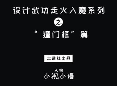 【志造漫画】设计武功走火入魔系列①