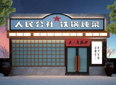 小飞设计:人民公社(太原餐饮品牌设计)