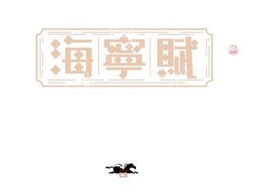 海宁名人文化之《海宁百贤》字体练习 节选