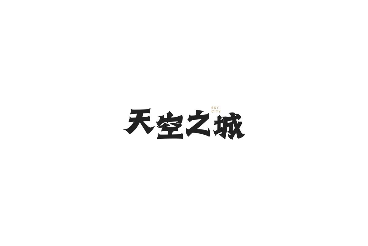 民谣字体设计第二辑