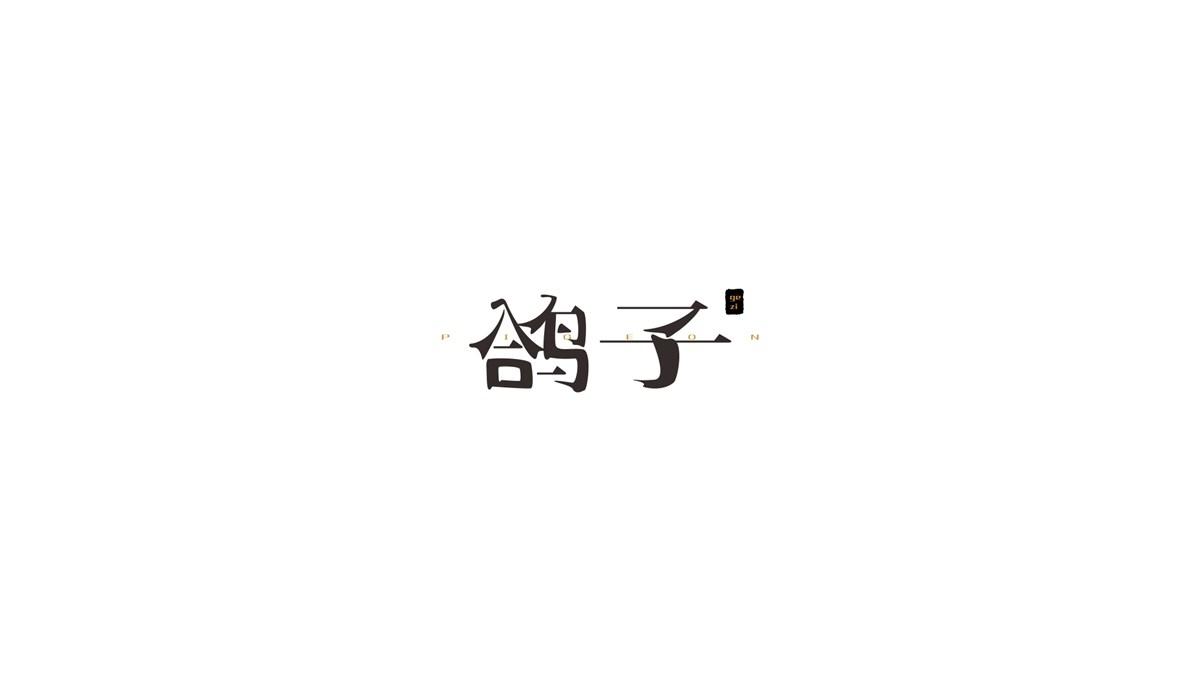民谣字体设计第一辑
