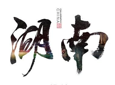手书中国34个省级名称