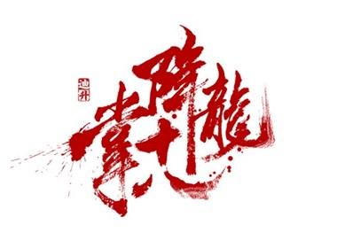 迪升涂字-关于江湖(2)