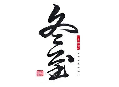 手书中国24节气