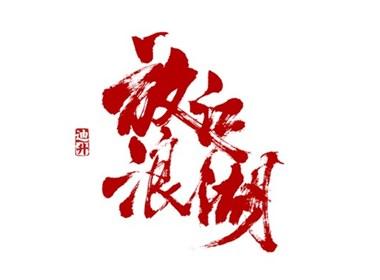 迪升涂字-3 江湖