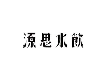 小刺猬 | 字體設計 | 老字体复刻合集