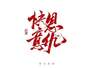 迪升涂字 - 江湖