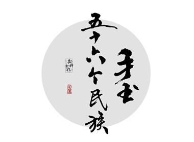 原创手书中国56个民族-斯科字作