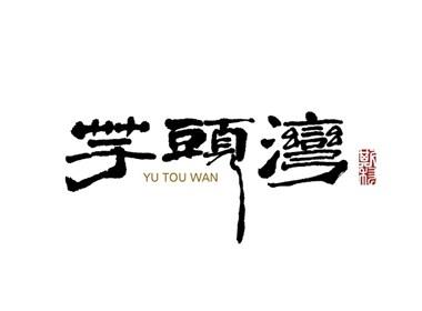 斯科字作 /2017/书法字<一>